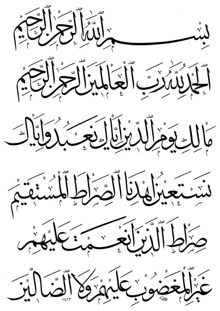 An Arabic art writing    Arabic Writing Art
