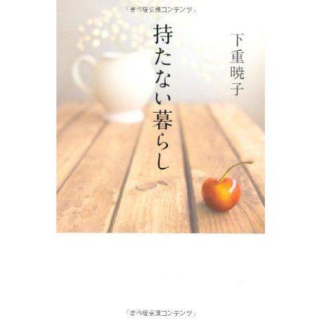 下重暁子の画像 p1_23