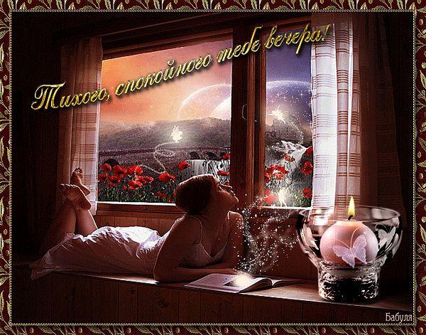 Добрый вечер и ночь открытки