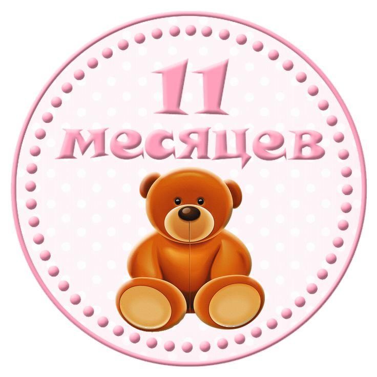 Поздравление малышу с 11 месяцами 37