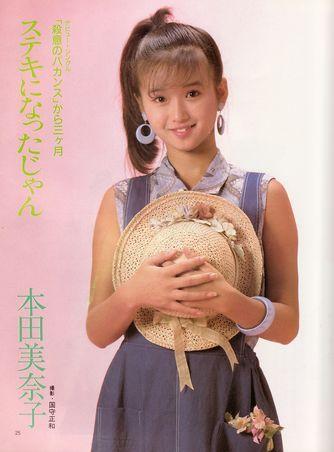 本田美奈子の画像 p1_25