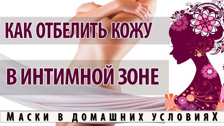 Как отбелить в домашних условиях кожу в интимных местах в домашних условиях