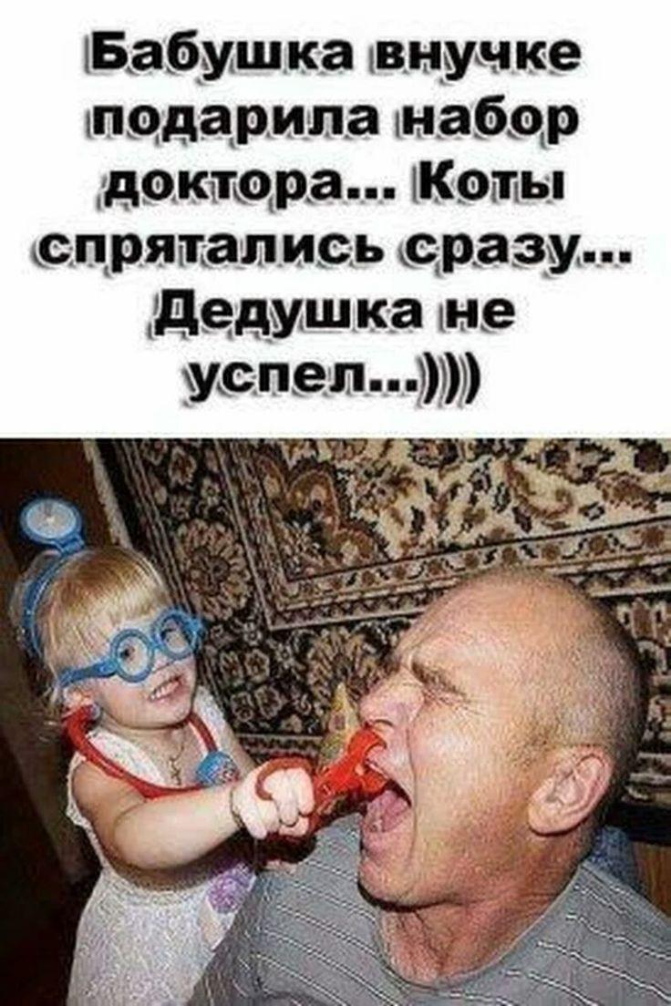 Анекдот Про Внучку