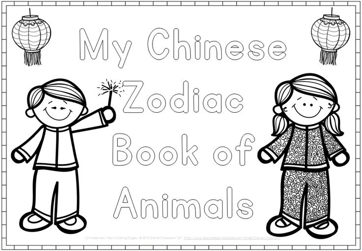 Coloring Pages Chinese Zodiac Animals