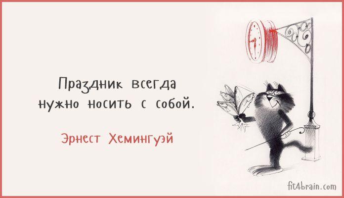 Все открытки с цитатами