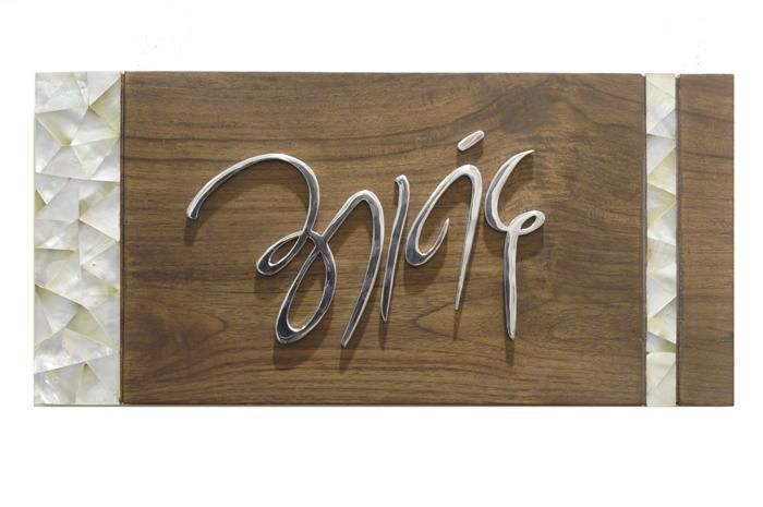 Door Name Plate Designs Joy Studio Design Gallery Best Design