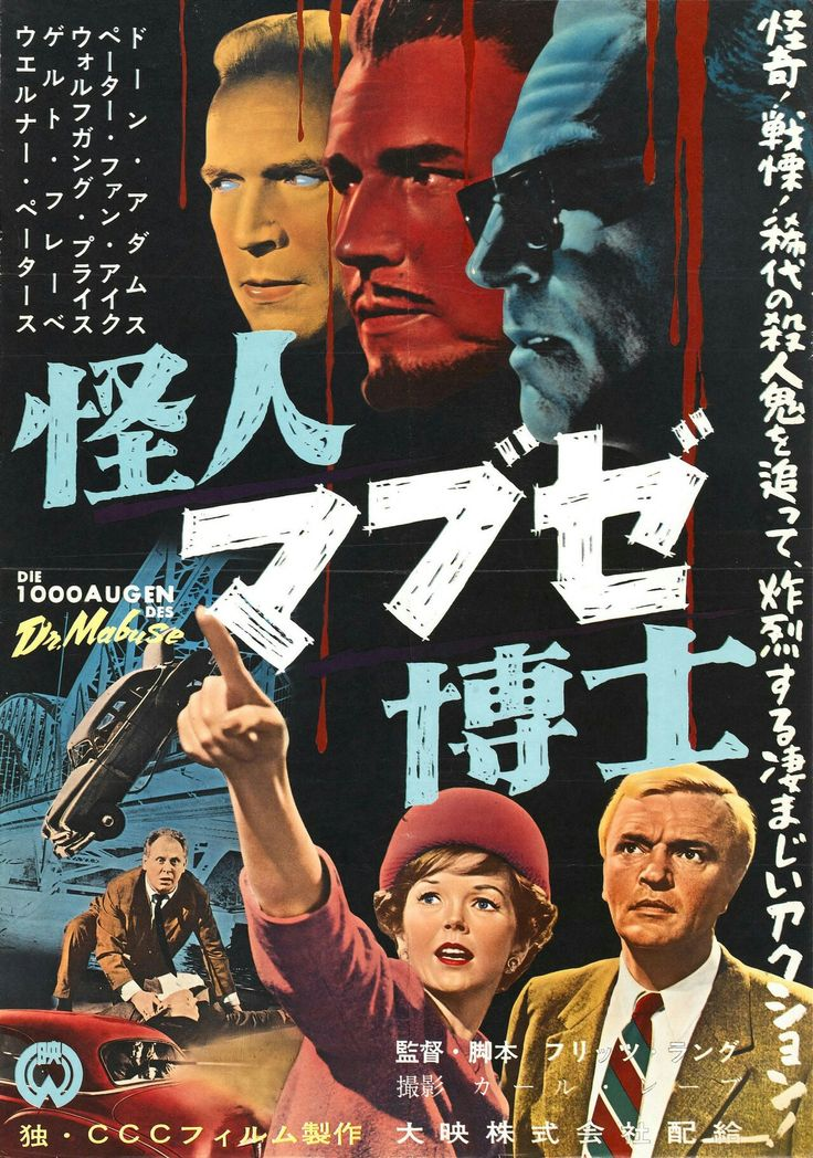 1960 movie poster