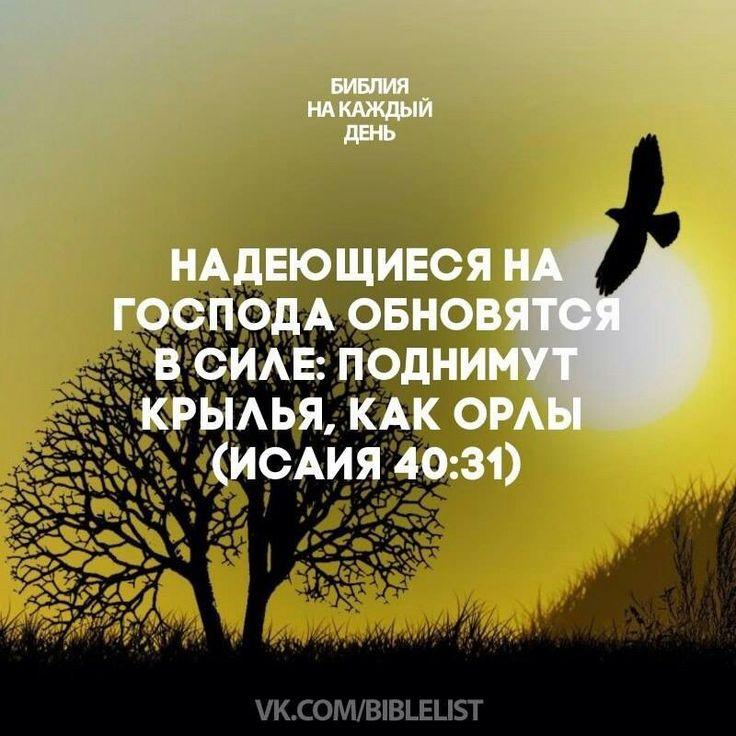 Библейские открытки с текстами из библии 91