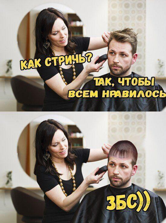 Анекдот: Клиент спрашивает у парикмахера: — Вы не…