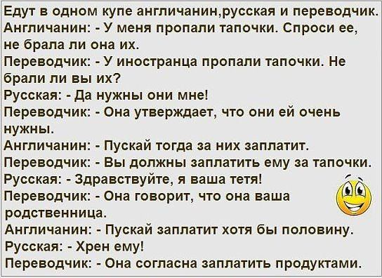 Анекдоты Иностранцы