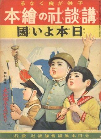 講談社の繪本「日本よい國」 講談社の繪本「日本よい國」