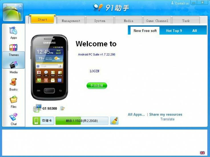android pc suite for windows 7 saleing