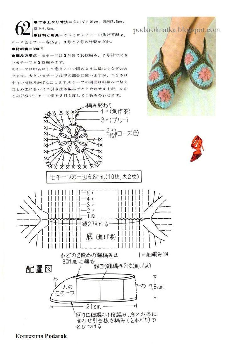 Вязание тапочек крючком схемы вязания тапочек 93