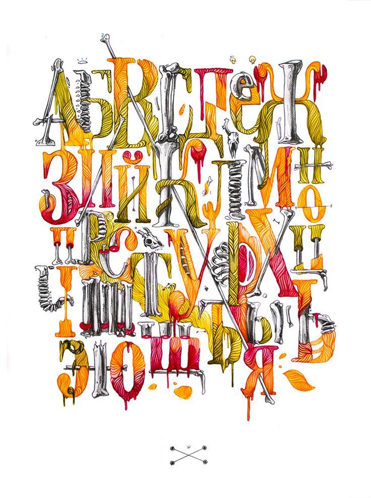 Вышивка в картинках алфавит