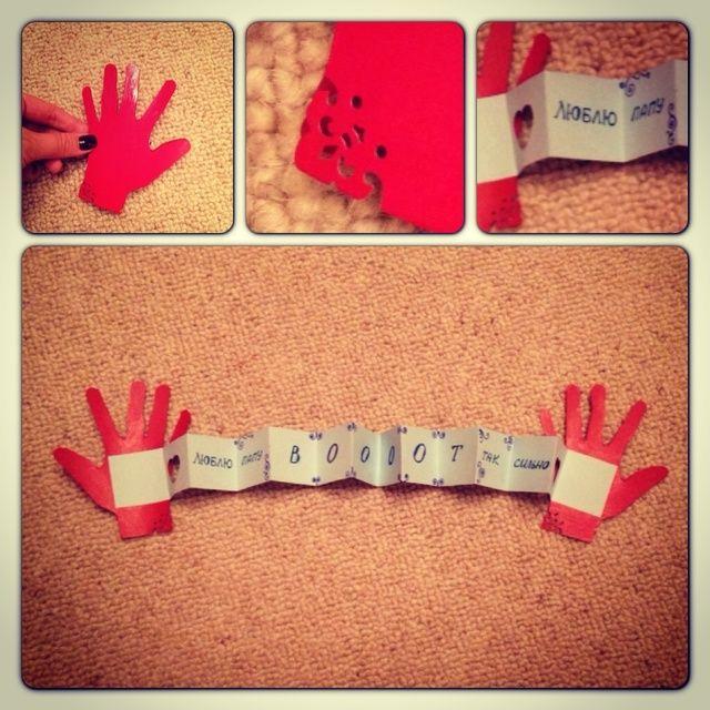 Как своими руками сделать подарок папе на день рождения своими руками