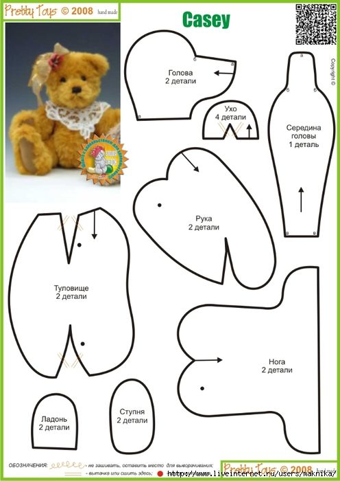 Memory Teddy Bear Patterns Newhairstylesformen2014 Com