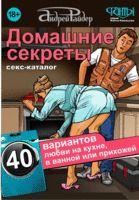 prosto-porno-katalog
