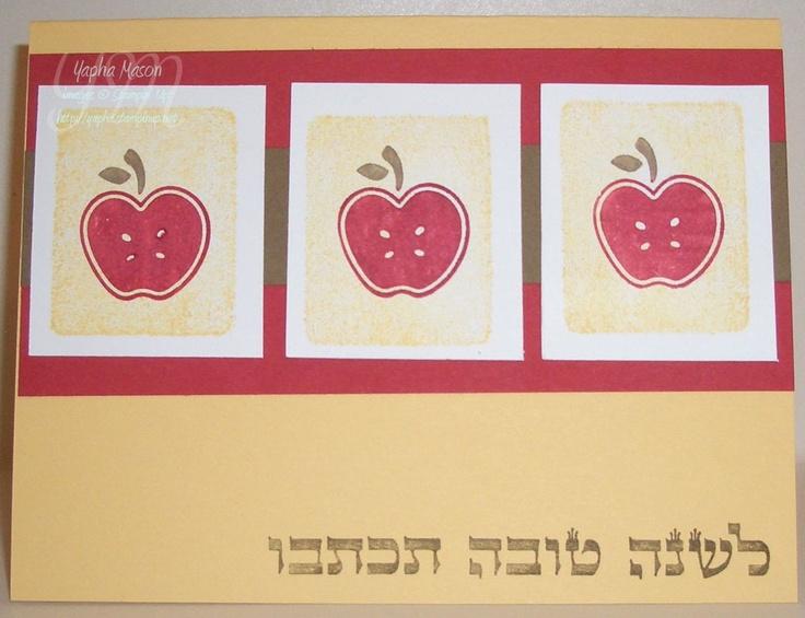 Rosh Hashanah | Cards | Pinterest