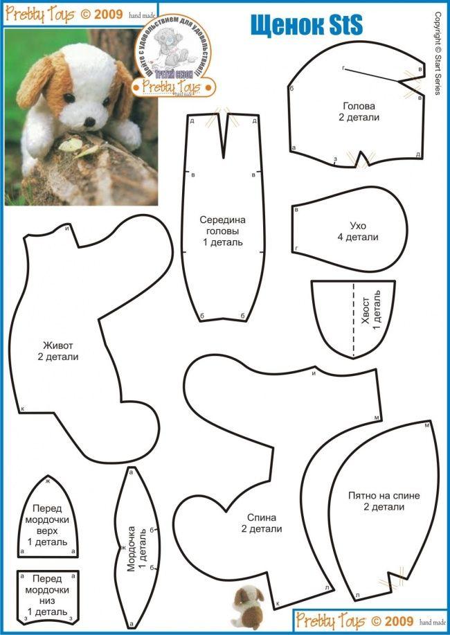 Как сшить меховую игрушку собаку схема