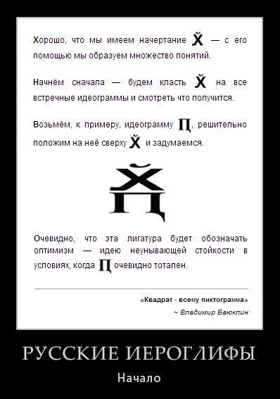 Русские иероглифы demo pinterest