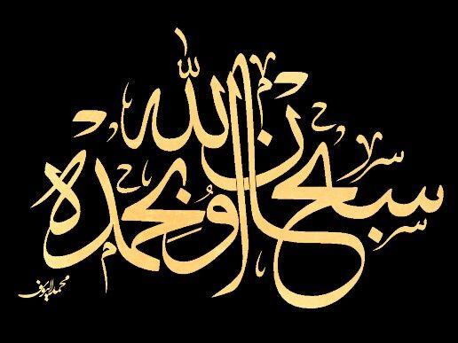 Subhan ALLAH wbhamdhe | islamic calligraphy | Pinterest
