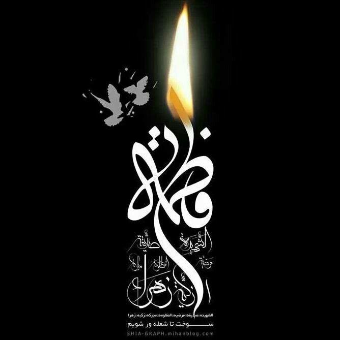 fatimah za zahra Saat jenazah fatimah ra diletakkan di tepi kubur maka abu dzafrrin al-ghifary berkata kepada kubur, wahai kubur, tahukah kamu jenazah siapakah yang kami bawakan kepada kamu.