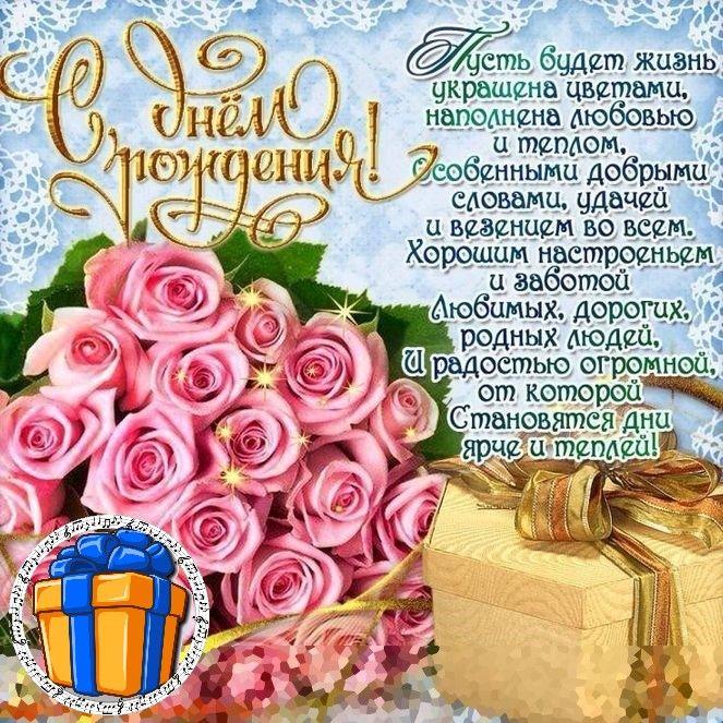 Поздравления С Ем Рождения