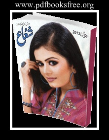 Shuaa Digest June 2013 Free Download in PDF | Urdu Magazines