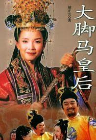 Đại Cước Mã Hoàng Hậu