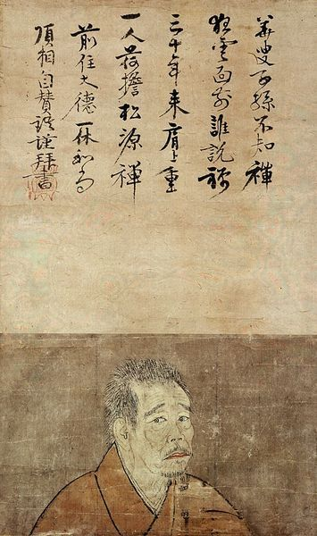 一休宗純 Ikkyū Sōjun (1394-1481) 『华叟子孙不知禅,狂云面前谁说禅?三十年来肩上重,一人荷担松源禅。』  自賛 (Jisan) Self-praise   Kasō's followers don't know Zen. Who can talk Zen to Crazy-cloud? For thirty years I have shouldered the load; I alone have borne the burden of Sung-yüan's Zen.  Translated by James H. Sanford