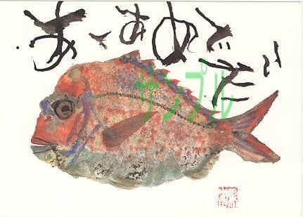 片岡鶴太郎の画像 p1_17