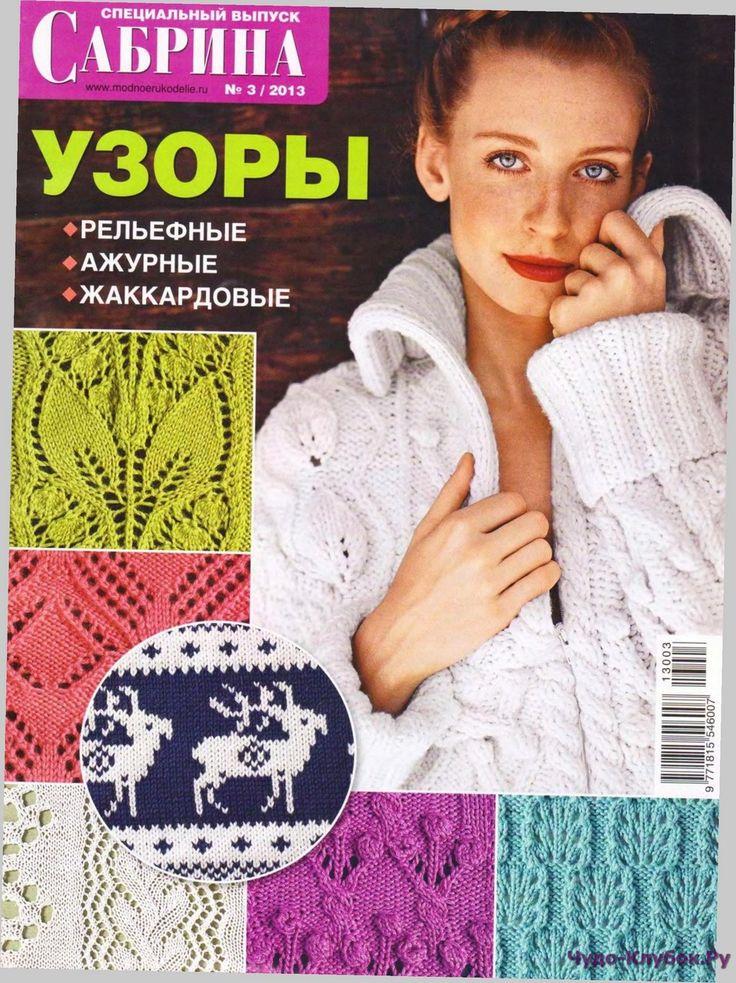 Вязание журнал образцы