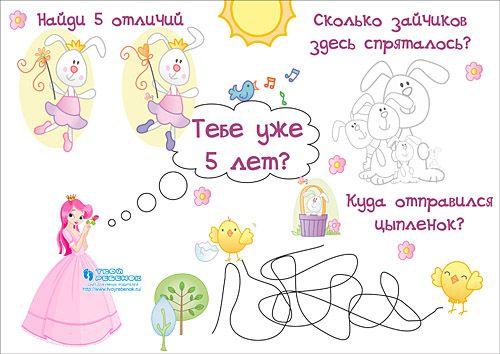 Открытки для девочки 5 лет с днем рождения 78