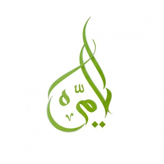 My mother arabisch caligraphy pinterest