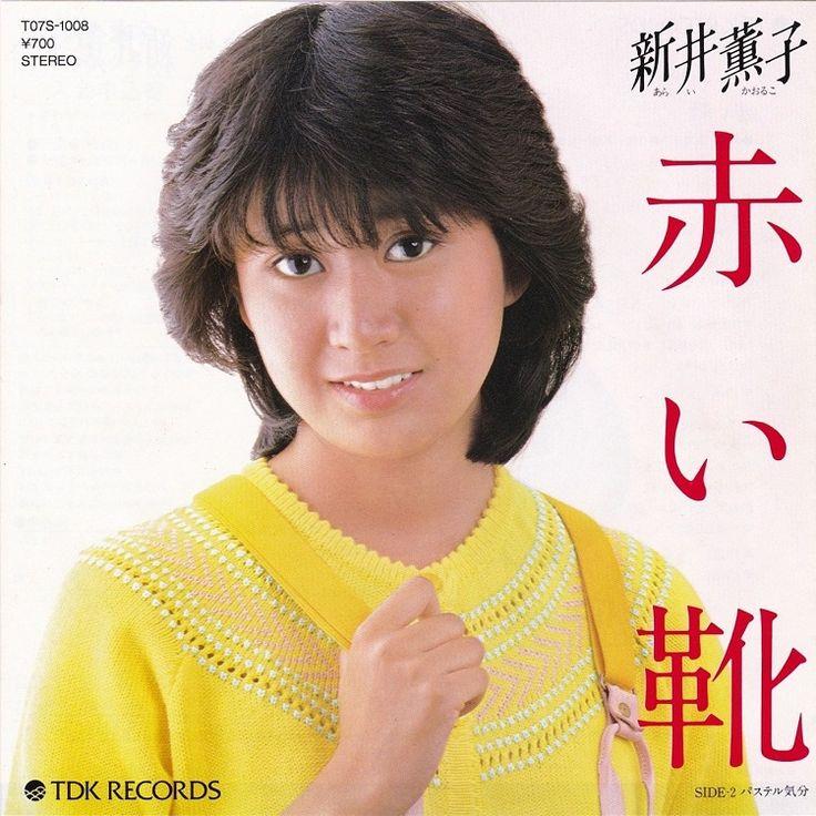 新井薫子の画像 p1_10
