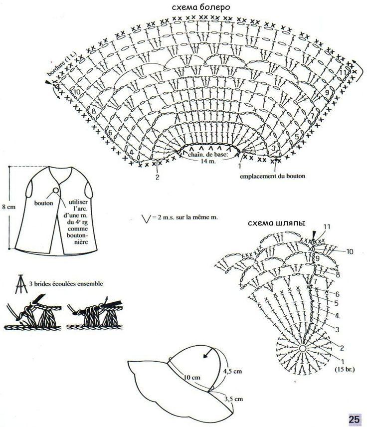 Схема вязание на куколке 917