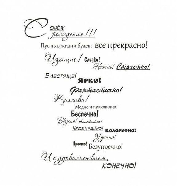Надписи для открыток скрап 2