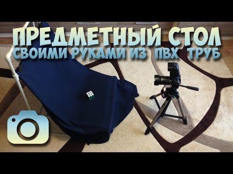 Стол для предметной фотосъемки своими руками 41