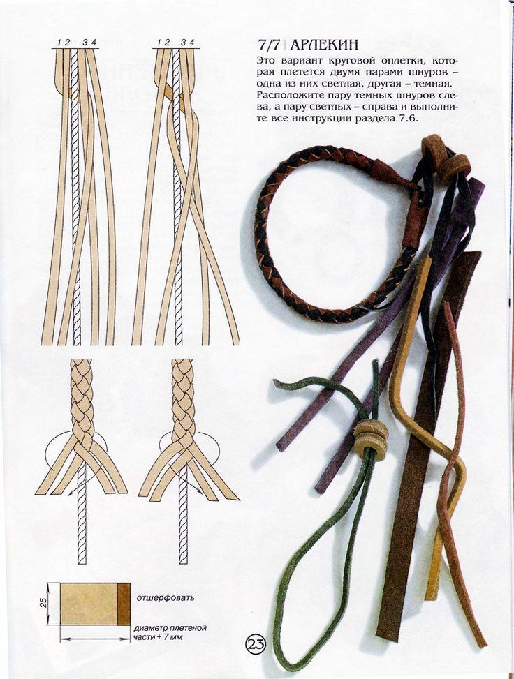 Шнурок кожаный плетеный своими руками