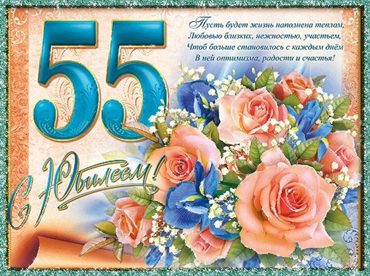 Открытки 55 лет день рождения