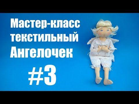 Елена володкевич мастер класс