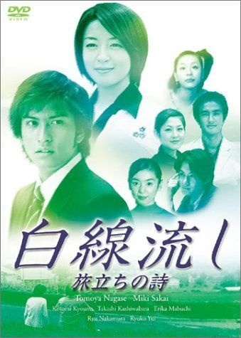 白線流し 旅立ちの詩 白線流し 旅立ちの詩 | Japanese Drama 【は行】 | Pi
