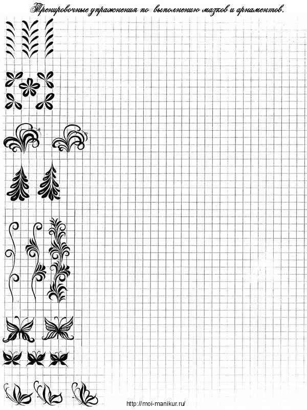 Трафареты для обучения росписи ногтей