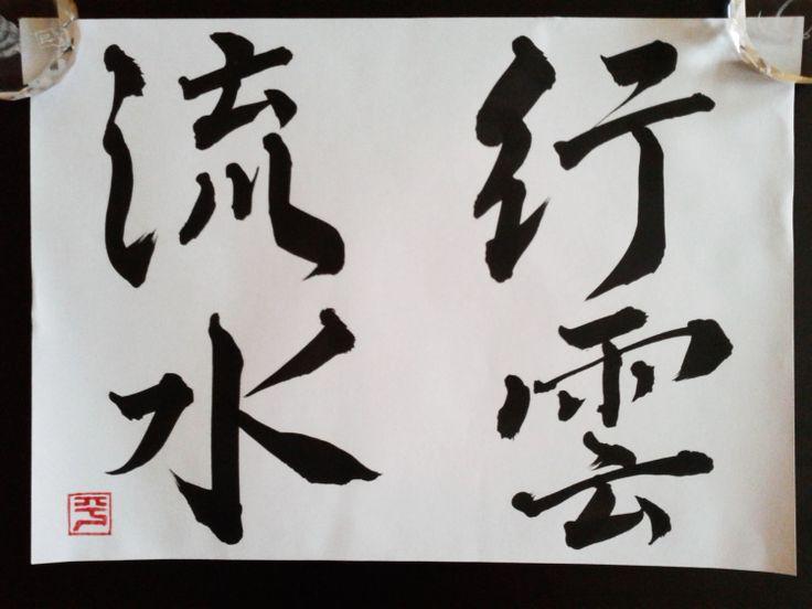 Zen Words Japanese Calligraphy Shodo Gyousho Style On