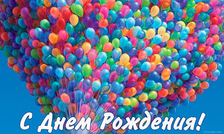 1000 пожеланий ко дню рождения