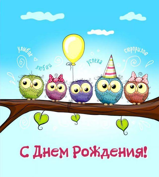 Картинки оригинальные поздравления с днем рождения женщине