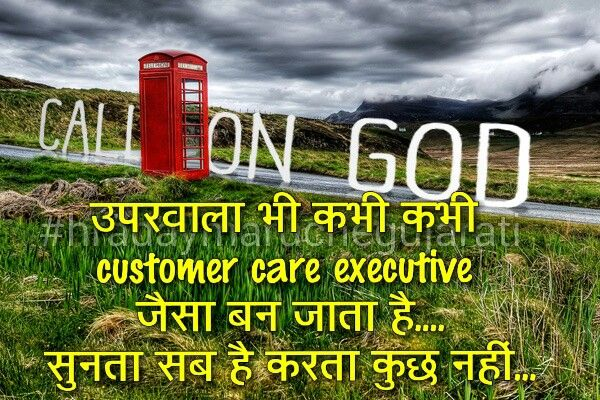 Call on god | Hindi Quotes | Pinterest