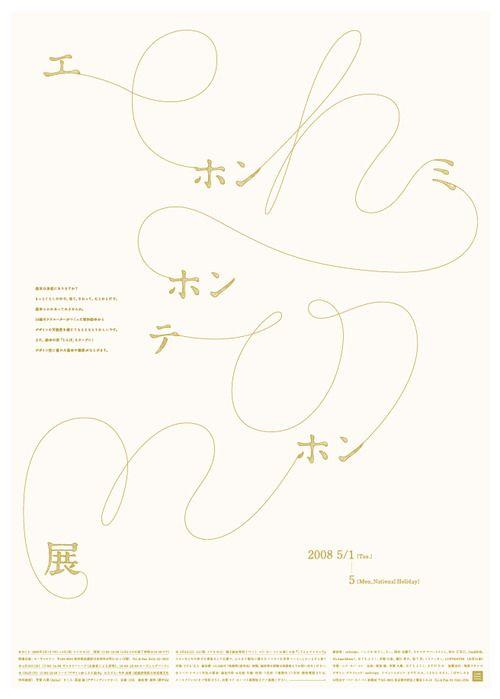 エホン・テホン・ミホン展 3 — creative director Shu Hagiwara and designer Ren Takaya for Codomonocoto