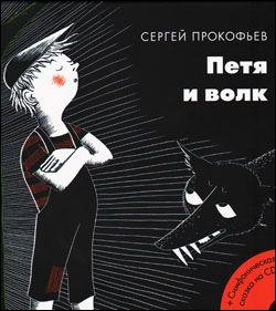 Сергей прокофьев петя и волк