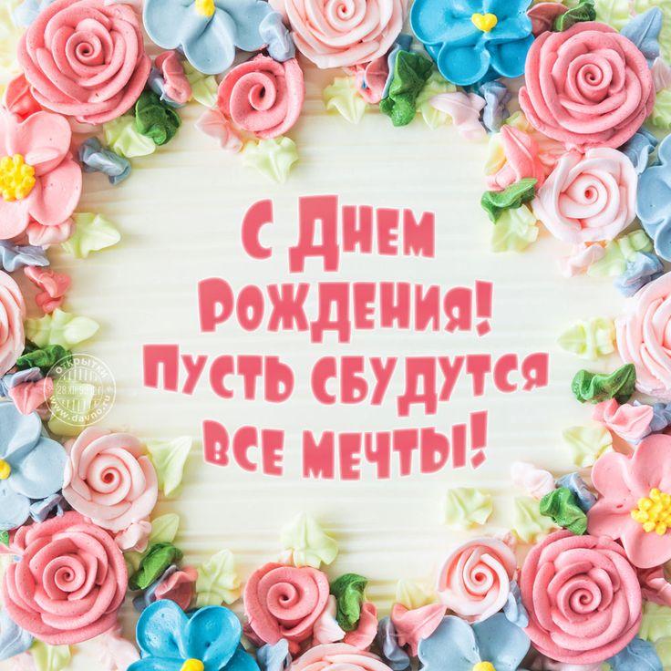 Поздравления с днем рождения пусть все мечты